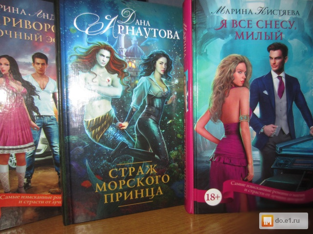 страж морского принца книга 2
