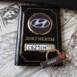 Обложка для автодокументов с автомобильным номером, Екатеринбург