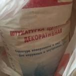 Мешок фактурной штукатурки, шуба, Diamant 260, диамант 260, Екатеринбург