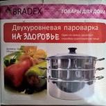 Двухуровневая пароварка, диаметр 24см Bradex, Екатеринбург