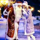 Поздравление Деда Мороза на дом в Академическом районе Екатеринбурга, Екатеринбург