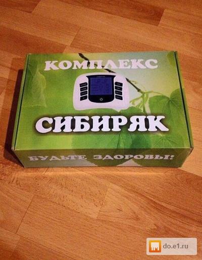 Миостимулятор массажёр Сибиряк Цена - 5000.00 руб., Екатеринбург - E1.ОБЪЯВЛЕНИЯ