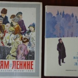 Книги о В.И. Ленине, Екатеринбург