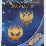 Набор монет 1991-1993 годов выпуска. Погодовка, Екатеринбург