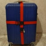 Ремни для чемодана, Екатеринбург