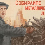 Прием лома, Екатеринбург