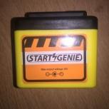 Start Genie, Екатеринбург