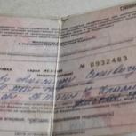Найдено удостоверение, Екатеринбург