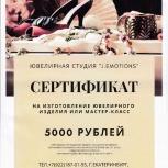 Продам сертификат, Екатеринбург