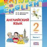 Учебник по английскому языку: Rainbow English, Екатеринбург