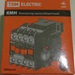 Контактор КМН - 11811, Екатеринбург