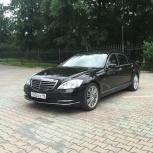 Аренда автомобиля Мерседес S500  W221 с водителем, Екатеринбург