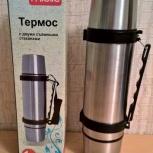 Термос с двумя съёмными стаканами из нержавейки, Екатеринбург