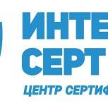 ХАССП, Сертификация., Екатеринбург