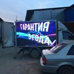 Светодиодный экран монитор табло на авто, Екатеринбург