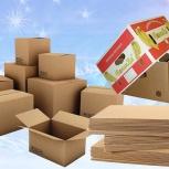 Продажа картонных коробок и листов, б/у и новые, Екатеринбург