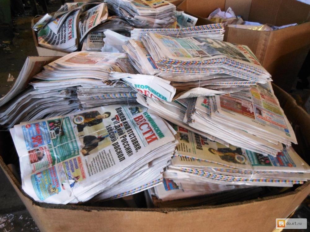 Макулатура газеты сколько стоит сдать макулатуру екатеринбург