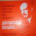 """набор грампластинок """"Действительно народная"""", Екатеринбург"""