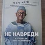 Генри Марш. Не навреди, Екатеринбург