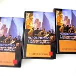 Книга Андрея Горюна, Екатеринбург