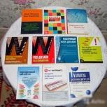 Книги по веб: проектирование, дизайн и вёрстка, Екатеринбург