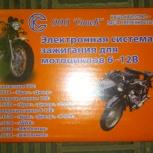 Продам электронное зажигание с катушкой, Екатеринбург