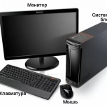 продам комплект : системный блок, монитор,мышь и клавиатура, Екатеринбург
