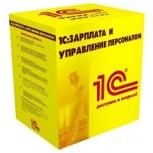 Программы для ПК 1С 1С:Зарплата и Управление Персоналом 8 ПРОФ, Екатеринбург