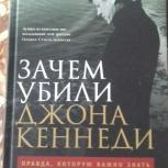 """книга """"Зачем убили Джона Кеннеди. правда, которую важно знать"""", Екатеринбург"""