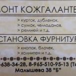 Кожгалантерея ремонт чемоданов, сумок, ремней и многое другое, Екатеринбург