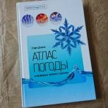 """Книга """"Атлас погоды"""" Сторм Данлоп, Екатеринбург"""