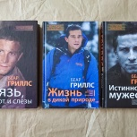 Набор книг Беара Гриллса, Екатеринбург
