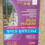 Русский язык Нормы речи ЕГЭ сочинение, Екатеринбург