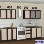 Новая кухня Ария-10 дл.2.8м в рамке мдф, Екатеринбург