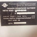 """Гладильная машина """"Ульяна"""", Екатеринбург"""