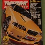 Продаю личную коллекцию журналов о тюнинге авто, Екатеринбург