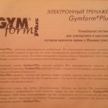 Электронный тренажёр gymform plus, Екатеринбург