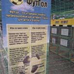 Интерактивные футбольные ворота футгол, Екатеринбург