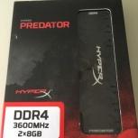 Озу DDR4 16Gb HX436C17PB3K2, Екатеринбург