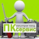 Чистка ноутбука, ПК от пыли, замена термопасты у Вас дома, в офисе, Екатеринбург