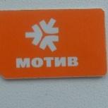 Продам красивые  номера Мотив  и Теле-2., Екатеринбург