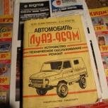 Руководство- Луаз 969 и др.тех.литература., Екатеринбург