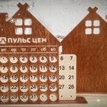 Календарь на любой год, Екатеринбург