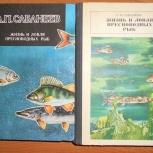 Раритетные книги о рыбе и рыбалке + диск бонусом, Екатеринбург