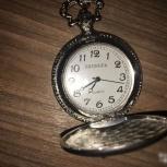 Антикварные часы на цепочке, Екатеринбург