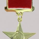 Звезда Героя Социалистического Труда СССР, мет муляж, Екатеринбург