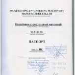 Подъёмник строительный мачтовый, Екатеринбург