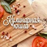 Кулинарная книга, Екатеринбург