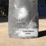 Износостойкая пулестойкая броня С-500 по ТУ18101–2017 года в наличии., Екатеринбург