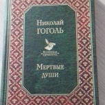 Гоголь. Мертвые души, Екатеринбург